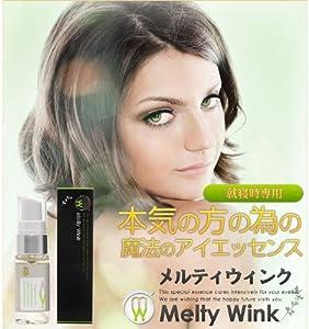 メルティウィンク (二重まぶたケア目元専用美容液)