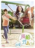 風船ガム DVD-BOX2 -