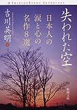 失われた空: 日本人の涙と心の名作8選 (新潮文庫)