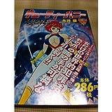 キューティーハニー―変わるわよ、ハニーフラッシュ!! (Chuko コミック Lite 10)