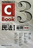 PROVIDENCEシリーズC-Book民法I<第3版>