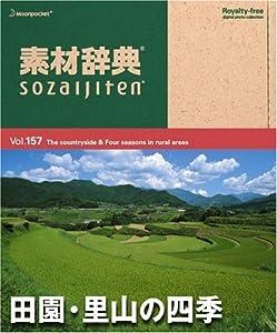 素材辞典 Vol.157 田園・里山の四季編