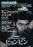 韓国ドラマ通信 2009 Spring (SOFTBANK MOOK)