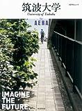 筑波大学 by AERA (AERA Mook)