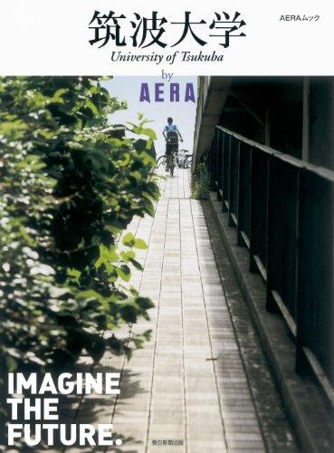 筑波大学 by AERA (AERAムック)