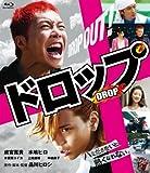 ドロップ スタンダード・エディション [Blu-ray]