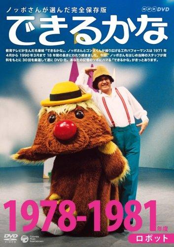 ノッポさんが選んだ完全保存版 できるかな ベスト30選(2) 1978-1981年度 ロボット [DVD]