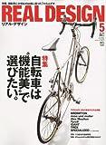 Real Design ( リアル・デザイン ) 2010年 05月号 [雑誌]