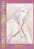 王子の優雅な生活(仮) 3 (ASAHIコミックス)