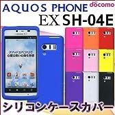 AQUOS PHONE EX SH-04E 用 シンプルシリコンケースカバー ブルー (アクオスフォンEX イーエックス sh04e ジャケット docomo どこも)