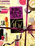 本当に良かったコスメ467 [2008年版]―〈@〉cosme official mookクチコミランキング2008年版 (講談社MOOK)