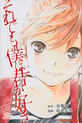それでも僕は君が好き(3) (講談社コミックス)