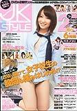 Exciting JK STYLE (エキサイティング ジェイケイ スタイル) 2012年 06月号 [雑誌]