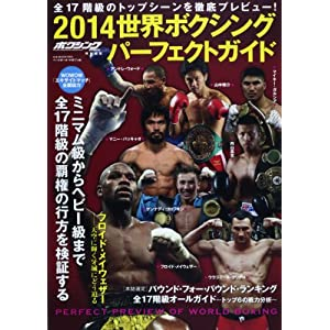 世界ボクシングパーフェクトガイド 2014 全17階級のトップシーンを徹底プレビュー! (B・B MOOK 1004)
