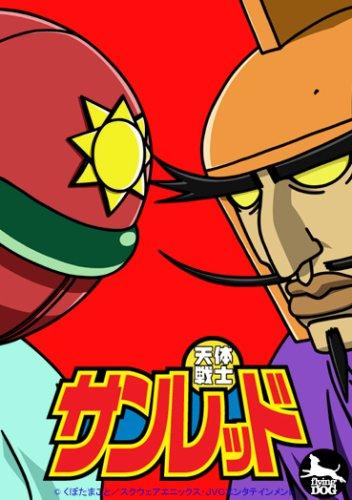 天体戦士サンレッド 第1巻 [DVD]
