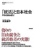 「就活」と日本社会—平等幻想を超えて (NHKブックス No.1227)