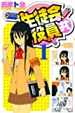 生徒会役員共 1 (少年マガジンコミックス)