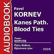 Kanes Path Blood Ties [Russian Edition] | Pavel Kornev
