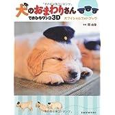 犬のおまわりさん オフィシャルフォトブック