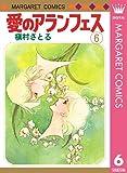 愛のアランフェス 6 (マーガレットコミックスDIGITAL)