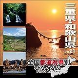 全国都道府県別フォトライブラリー Vol.21 三重県・和歌山県