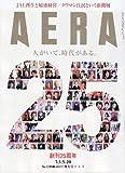 AERA(アエラ)2013年5月20日号 [雑誌][2013.5.13]