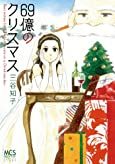 69億のクリスマス (まんがタイムコミックス)