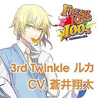 鮮度100%のキスCD 「FRESH KISS 100%」 3rd Twinkle ルカ CV.蒼井翔太出演声優情報