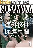 シックスサマナ 第1号 海外移住促進月間 ランキングお取り寄せ