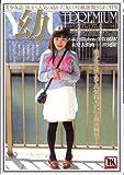 YOU~幼~プレミアム vol.1(DVD付) (オークスムック472)