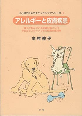 目からウロコのアレルギー本 (犬と猫のためのナチュラルケアシリーズの 2)