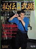 秘伝古流武術 1991 vol.6 (武術・武道の秘伝に迫る)
