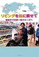 リビングを船に乗せて―車椅子で世界一周クルーズへ