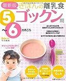 最新版きほんの離乳食 ゴックン期 5~6カ月ごろ (主婦の友生活シリーズ)