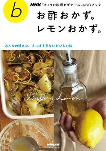 NHK「きょうの料理ビギナーズ」ABCブック お酢おかず。レモンおかず。―みんなの好きな、すっぱすぎないおいしい味 (生活実用シリーズ)
