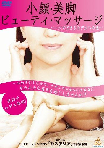 小顔・美脚ビューティ・マッサージ ~一人でできるモデルへの道~ [DVD]