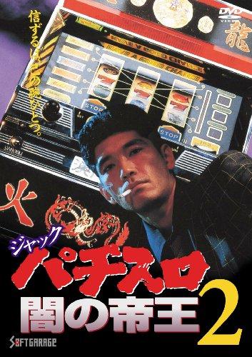 ジャック パチスロ闇の帝王2 [DVD]