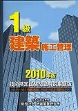 1級建築施工管理技術検定試験問題解説集録版〈2010年版〉