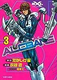 ALCBANE(3) <完> (マガジンZKC)