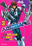 ALCBANE(3) <完> (マガジンZコミックス)