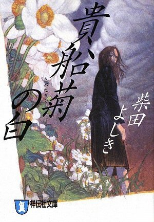 貴船菊の白 (祥伝社文庫)