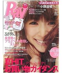 Ray (レイ) 2013年 07月号