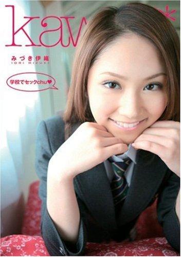 学校でセックchu みづき伊織 kawaii [DVD]