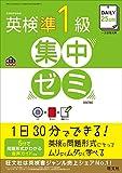 【CD付】DAILY25日間 英検準1級集中ゼミ 四訂版 (旺文社英検書)