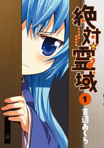 絶対☆霊域(1) (ガンガンコミックスJOKER)