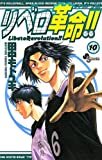 リベロ革命!!(10) (少年サンデーコミックス)
