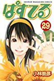 ぱすてる(29) (少年マガジンコミックス)