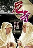 尼寺 [DVD]