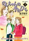 のんちゃんの手のひら : 7 (ジュールコミックス)