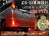 ノア 80 ヴォクシー 80 LED リフレクター レッド ストップランプ 反射板